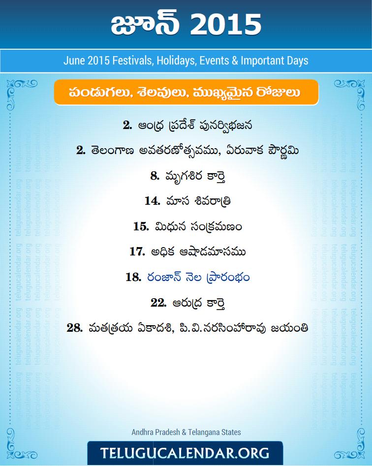 "Search Results for ""Pandugalu 2015"" – Calendar 2015"