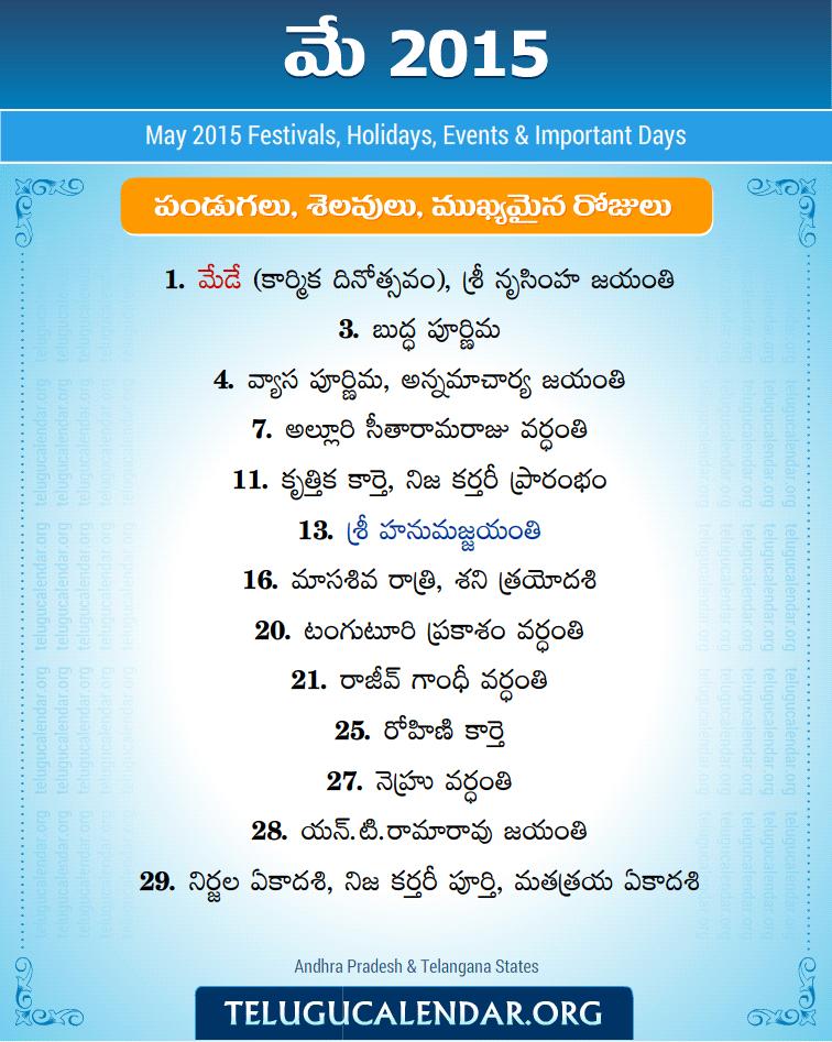756 x 947 png 127kB, May 2015 Telugu Festivals, Holidays & Events ...