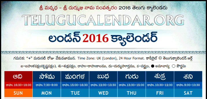 Telugu Calendar 2016 London