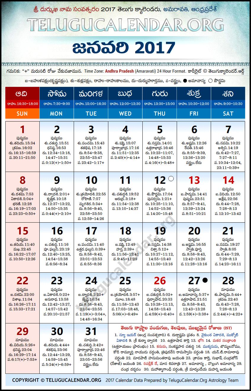 telugu calendar 2017 january andhra pradesh