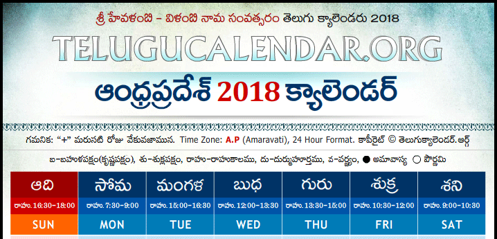 Telugu Calendar September 2019 Andhra Pradesh