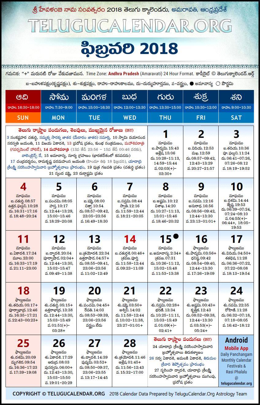 telugu calendar 2018 february andhra pradesh