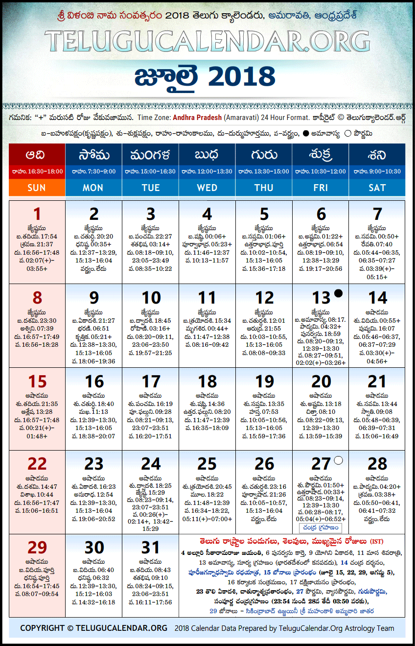 Calendar 2018 June Telugu