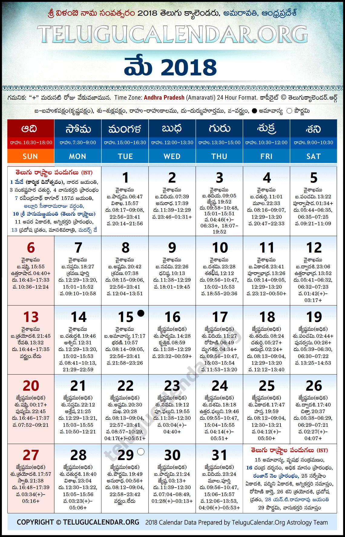 2018 calendar india app download