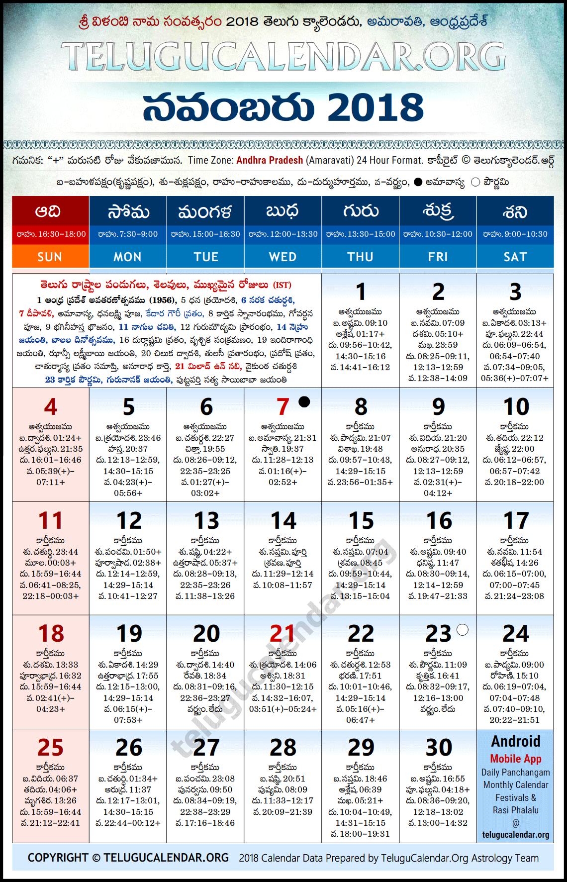 andhra pradesh 2018 november telugu calendar high resolution