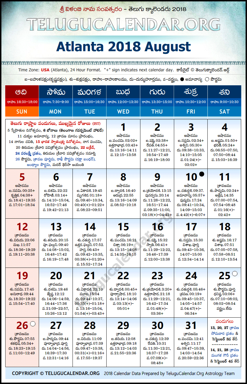Atlanta | Telugu Calendars 2018 August