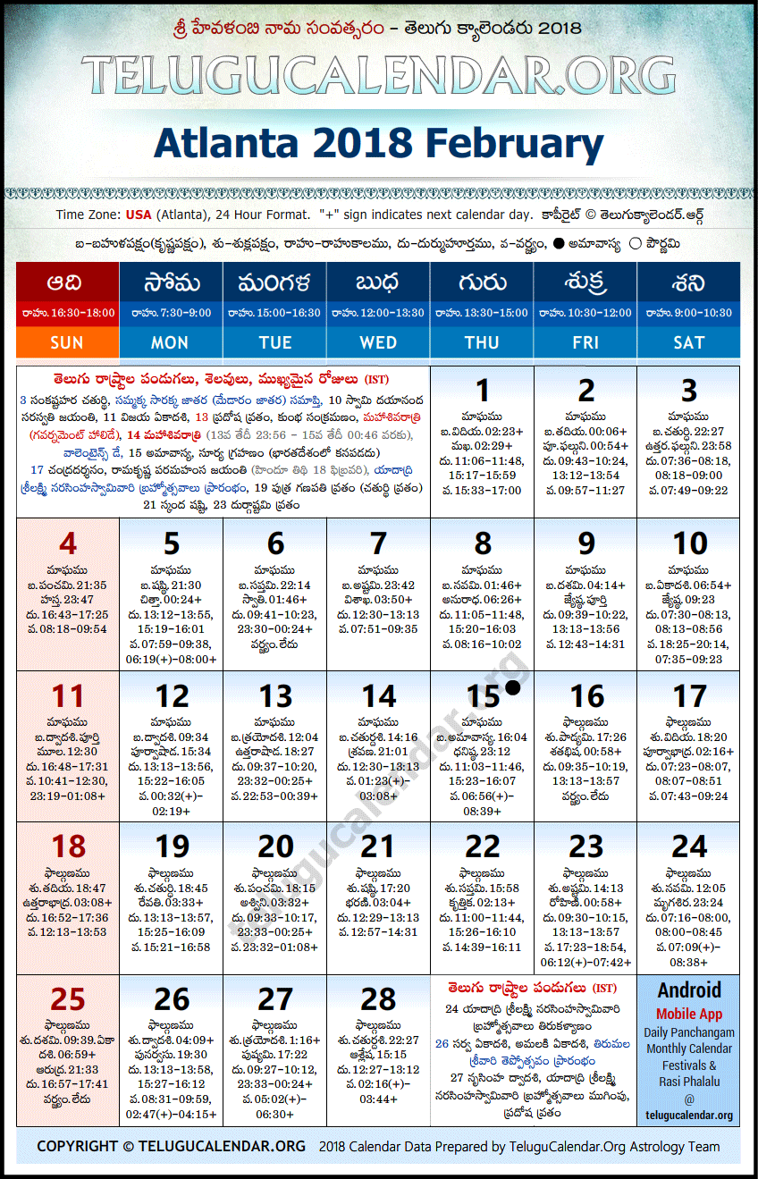 Telugu Calendar 2018 February, Atlanta