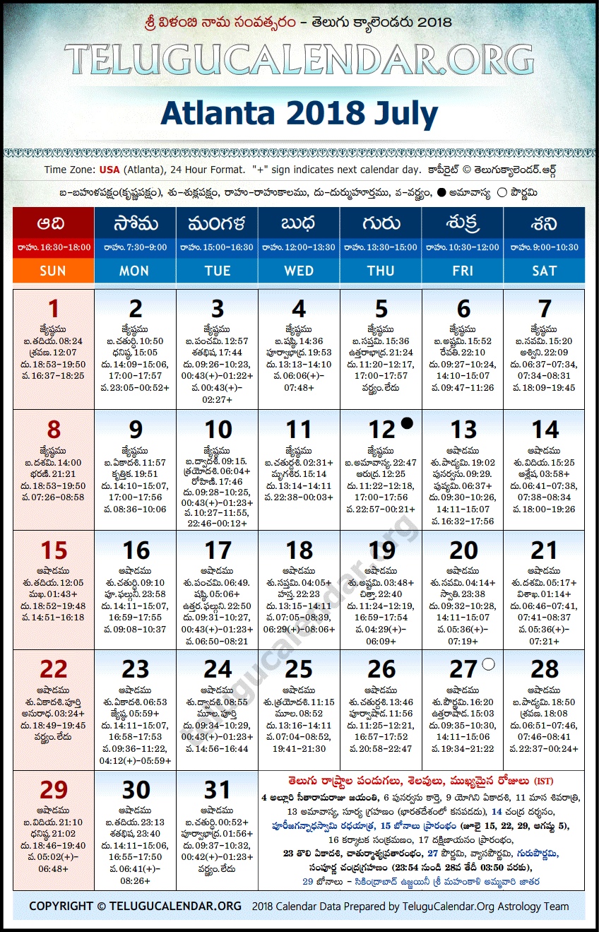 Atlanta | Telugu Calendars 2018 July