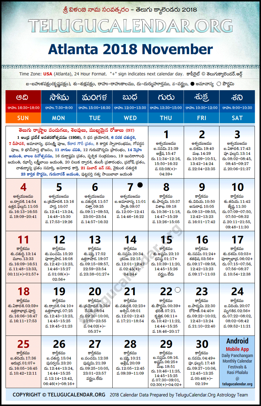 Telugu Calendar 2018 November, Atlanta