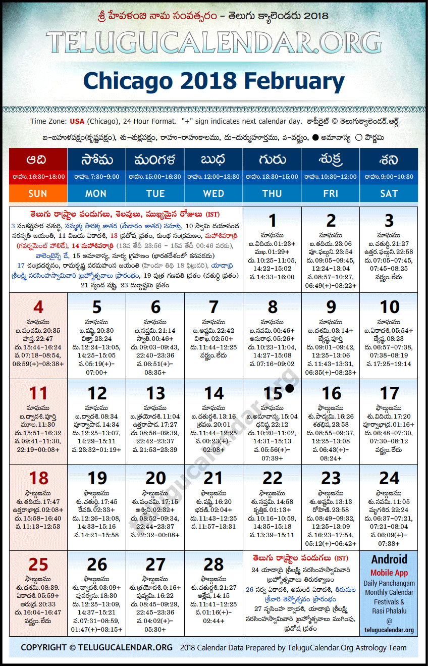 Telugu Calendar 2018 February, Chicago