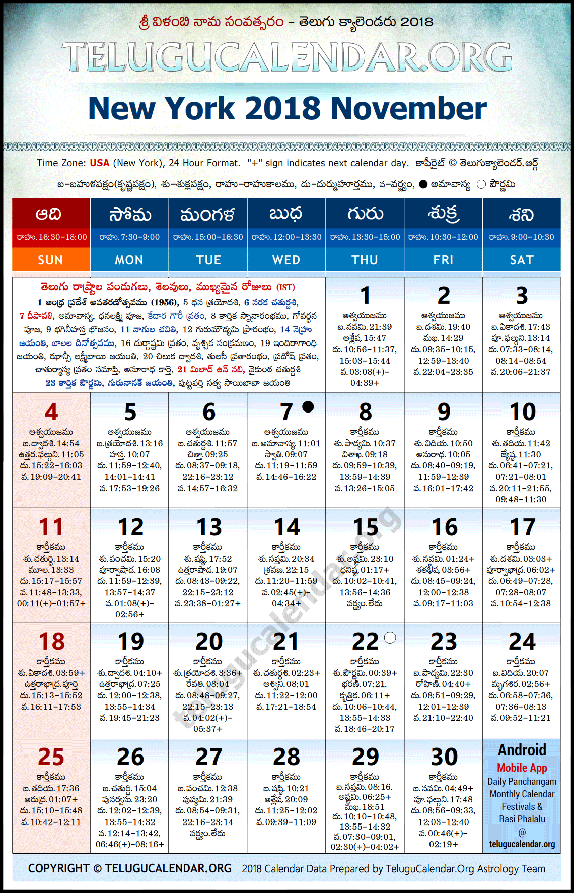 New York Telugu Calendar 2019 New York | 2018 November Telugu Calendar High Resolution