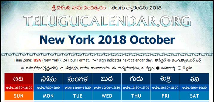 New York Telugu Calendar December 2019 USA, New York   Telugu Calendars 2018 October November December