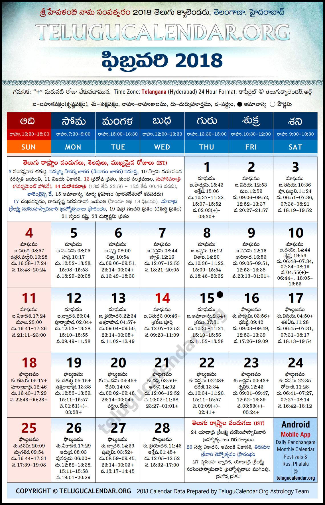 Telugu Telangana Calendar 2019 February Telangana | 2018 February Telugu Calendar High Resolution