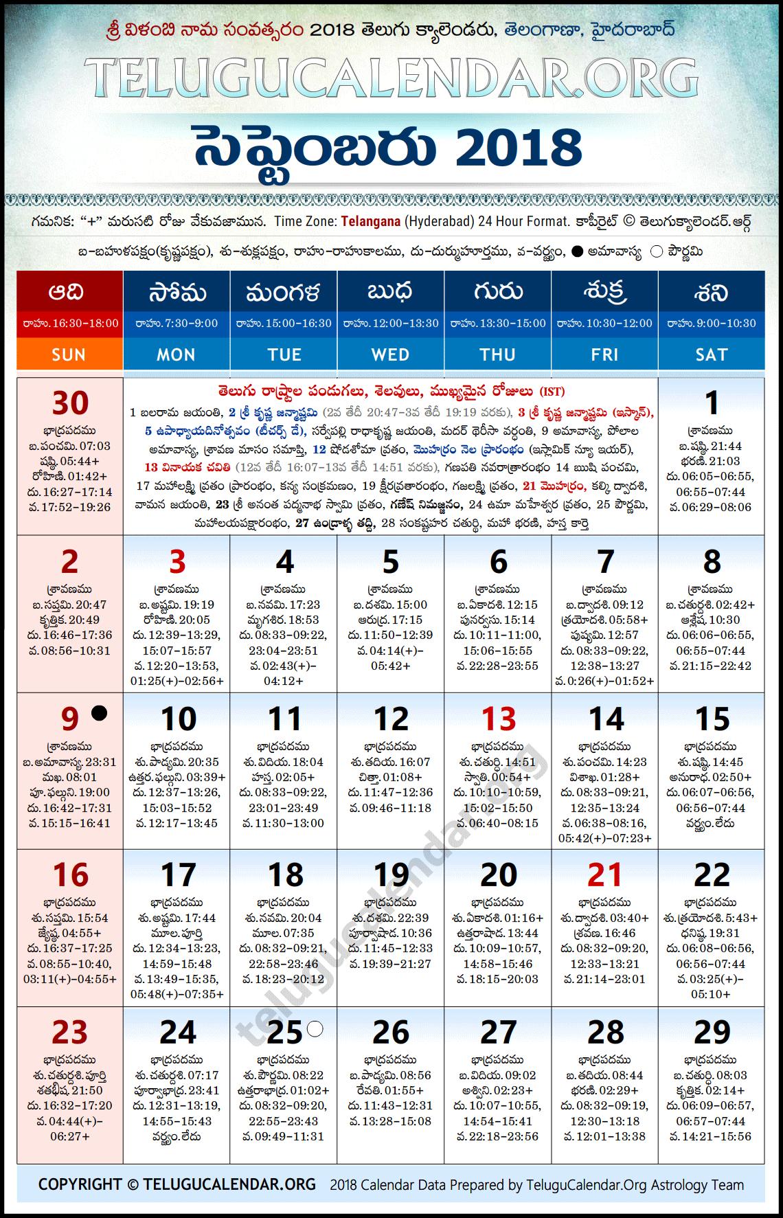 2019 Calendar Vinayaka Chavithi