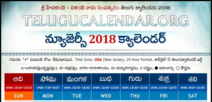 New Jersey Telugu Calendar 2018 PDF | Telugu Calendar