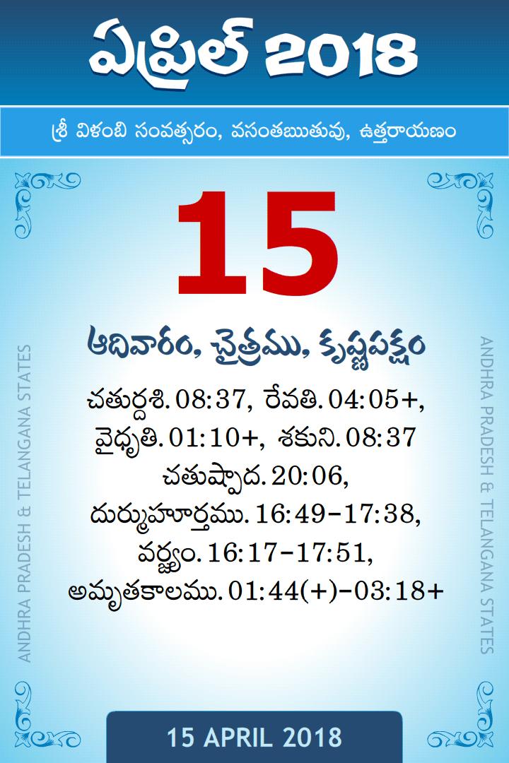telugu christian calendar 2018 pdf
