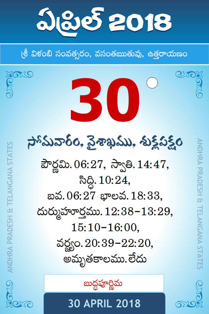 30 april 2018 telugu calendar daily sheet  30  4  2018