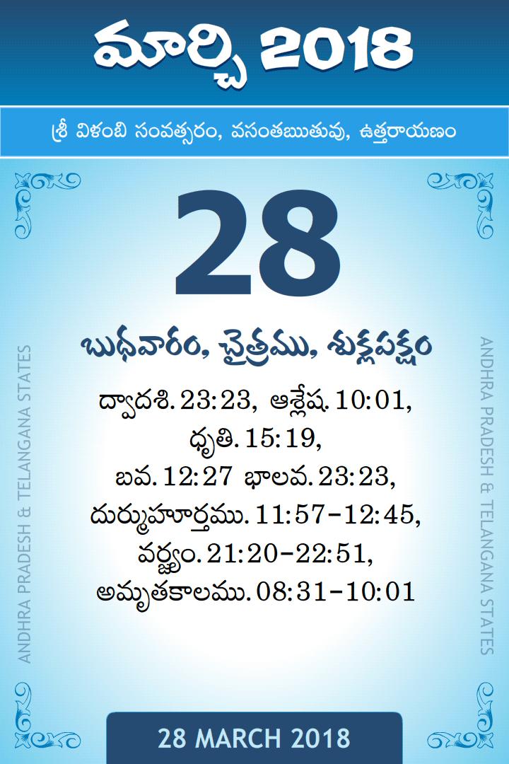 March 2018 Calendar Ekadasi