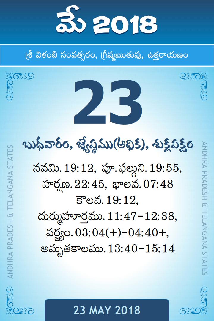 telugu calendar 2014 may pdf