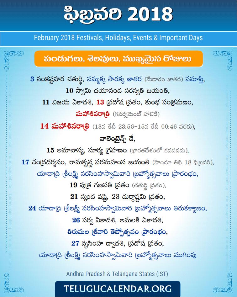 Telugu Calendar 2019 February Andhra Pradesh