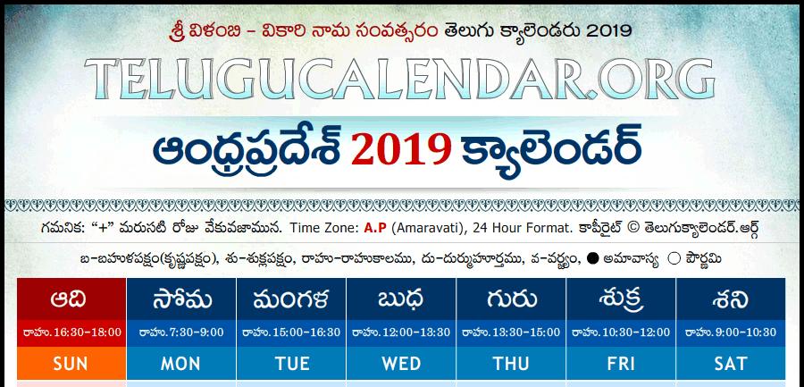 Telugu Calendar 2019 Festivals Holidays Telugu Rasi Phalalu