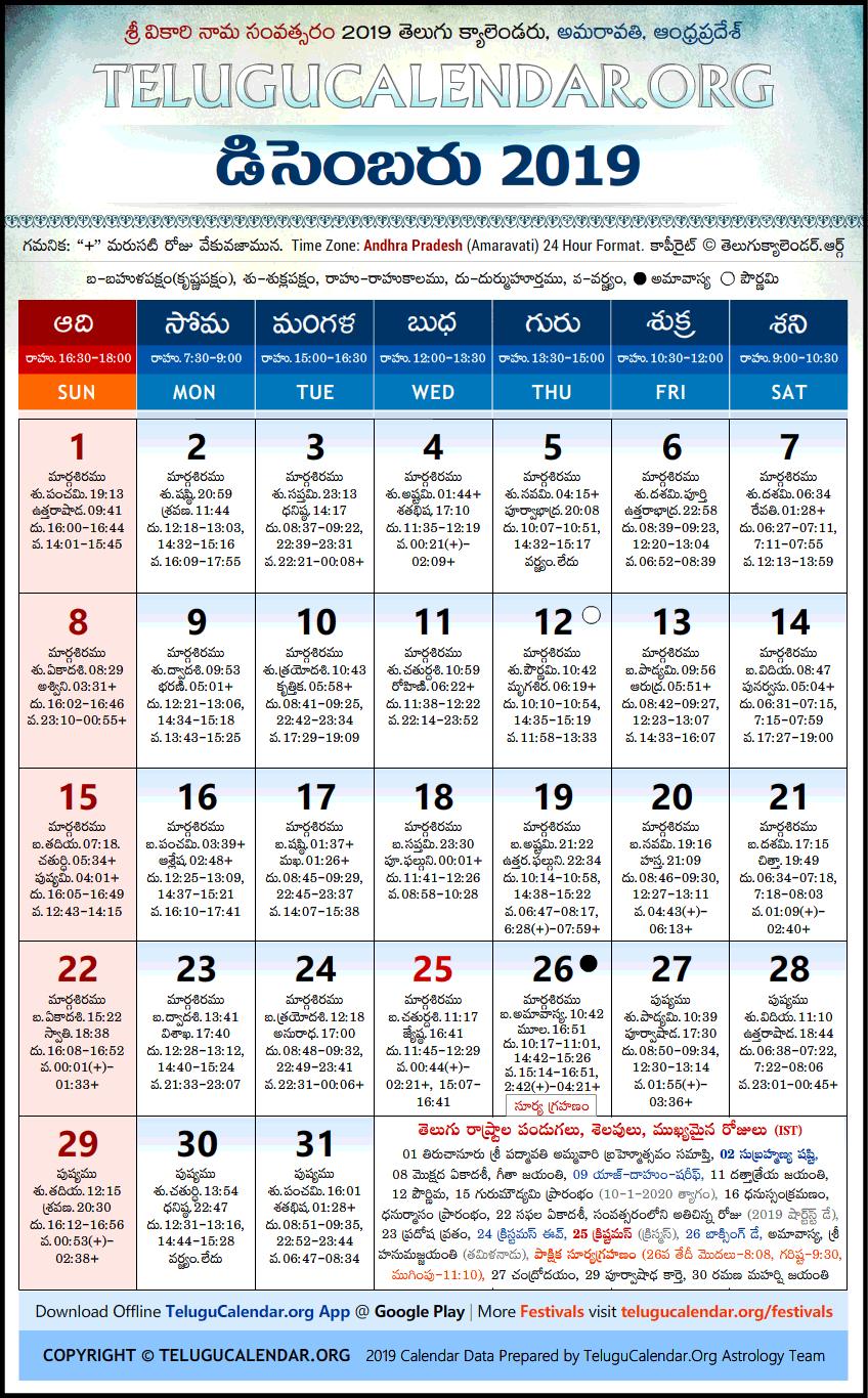 Telugu Calendar 2020 October Andhra Pradesh | Telugu Calendars 2019 December Festivals PDF