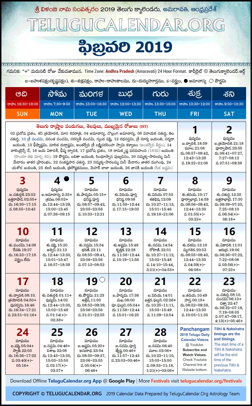 Telugu Calendar 2020 February Andhra Pradesh | Telugu Calendars 2019 February Festivals PDF