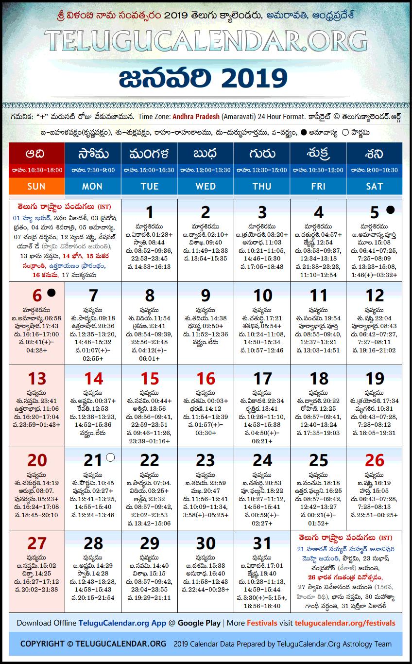 2019 Telugu Calendar January Andhra Pradesh | Telugu Calendars 2019 January Festivals PDF