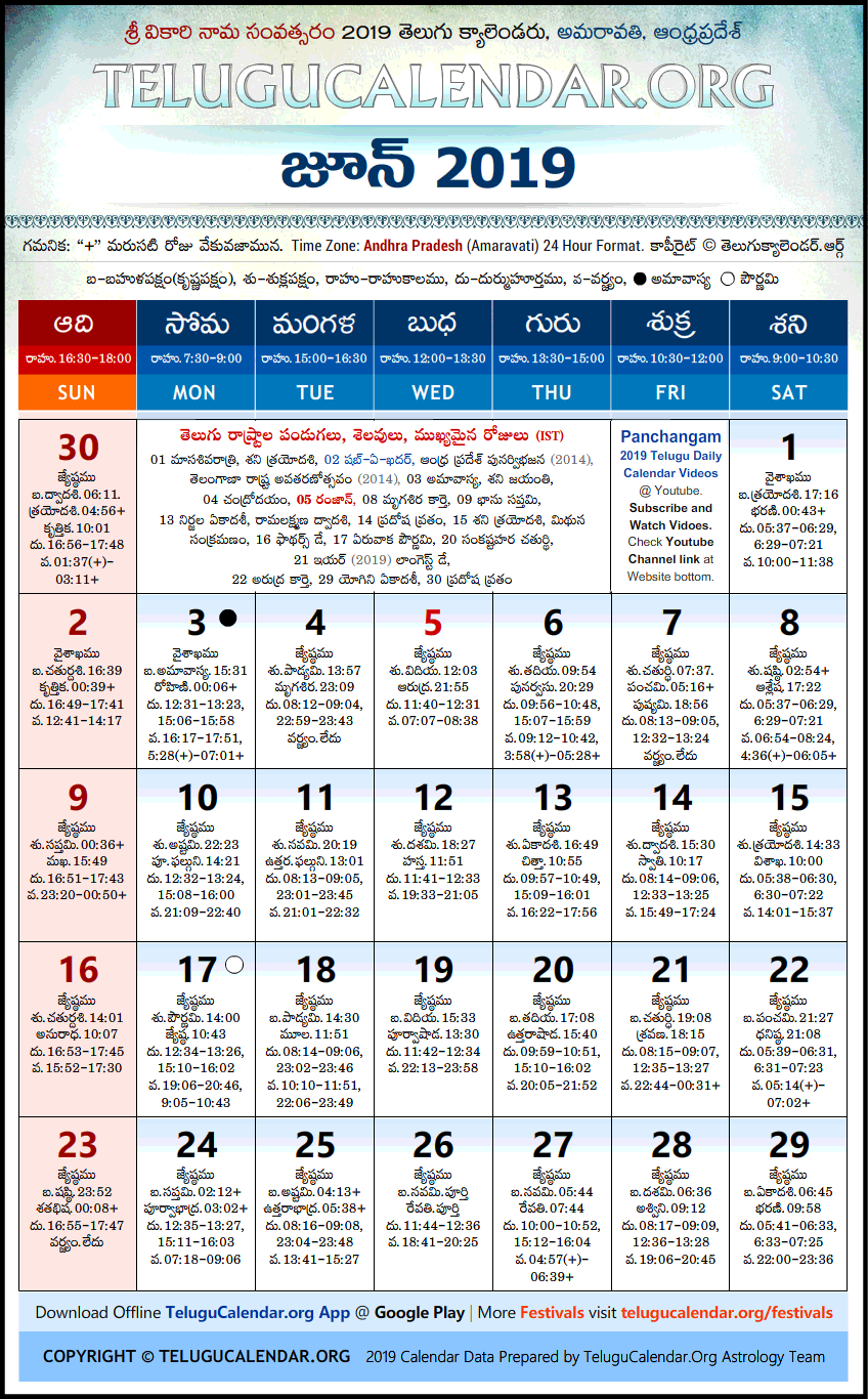 Telugu Calendar 2020 June Andhra Pradesh | Telugu Calendars 2019 June Festivals PDF