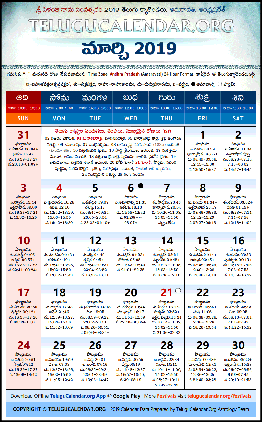 Telugu Calendar 2019 March, Andhra Pradesh