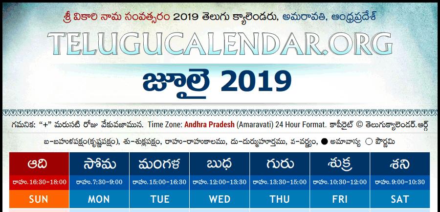Andhra Pradesh, Amaravati Telugu Calendars 2019 July August