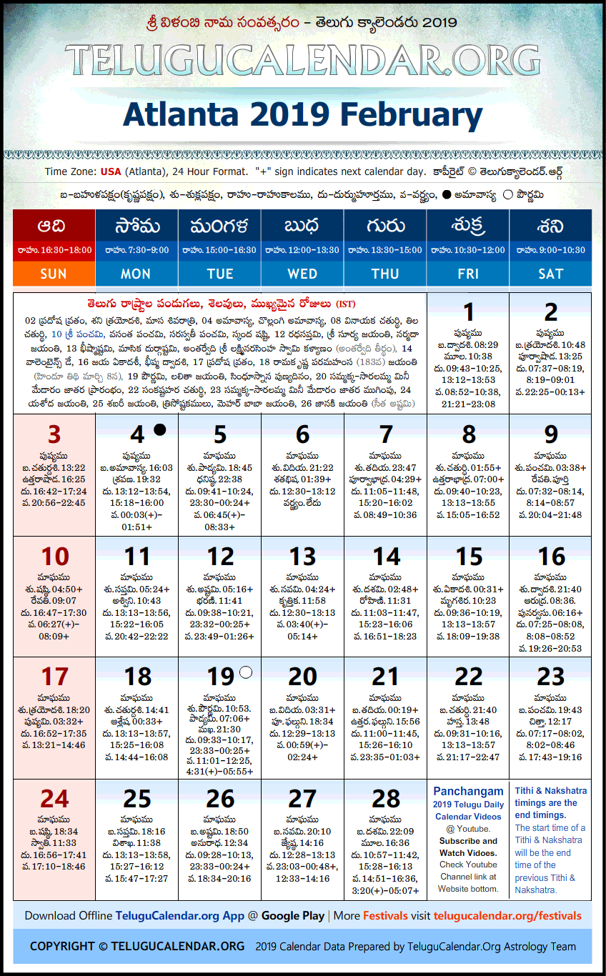 Telugu Calendar 2019 February, Atlanta