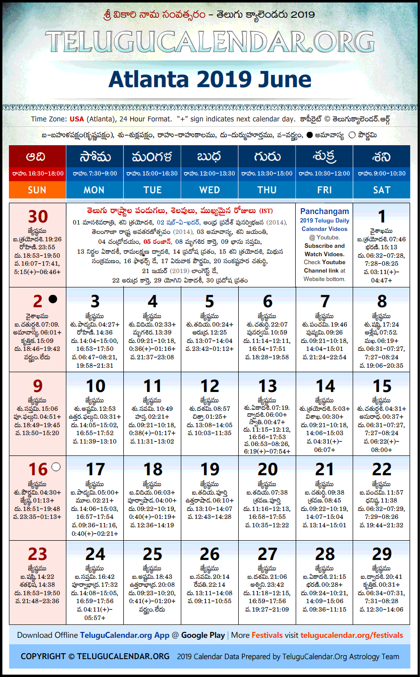 Telugu Calendar 2019 June, Atlanta