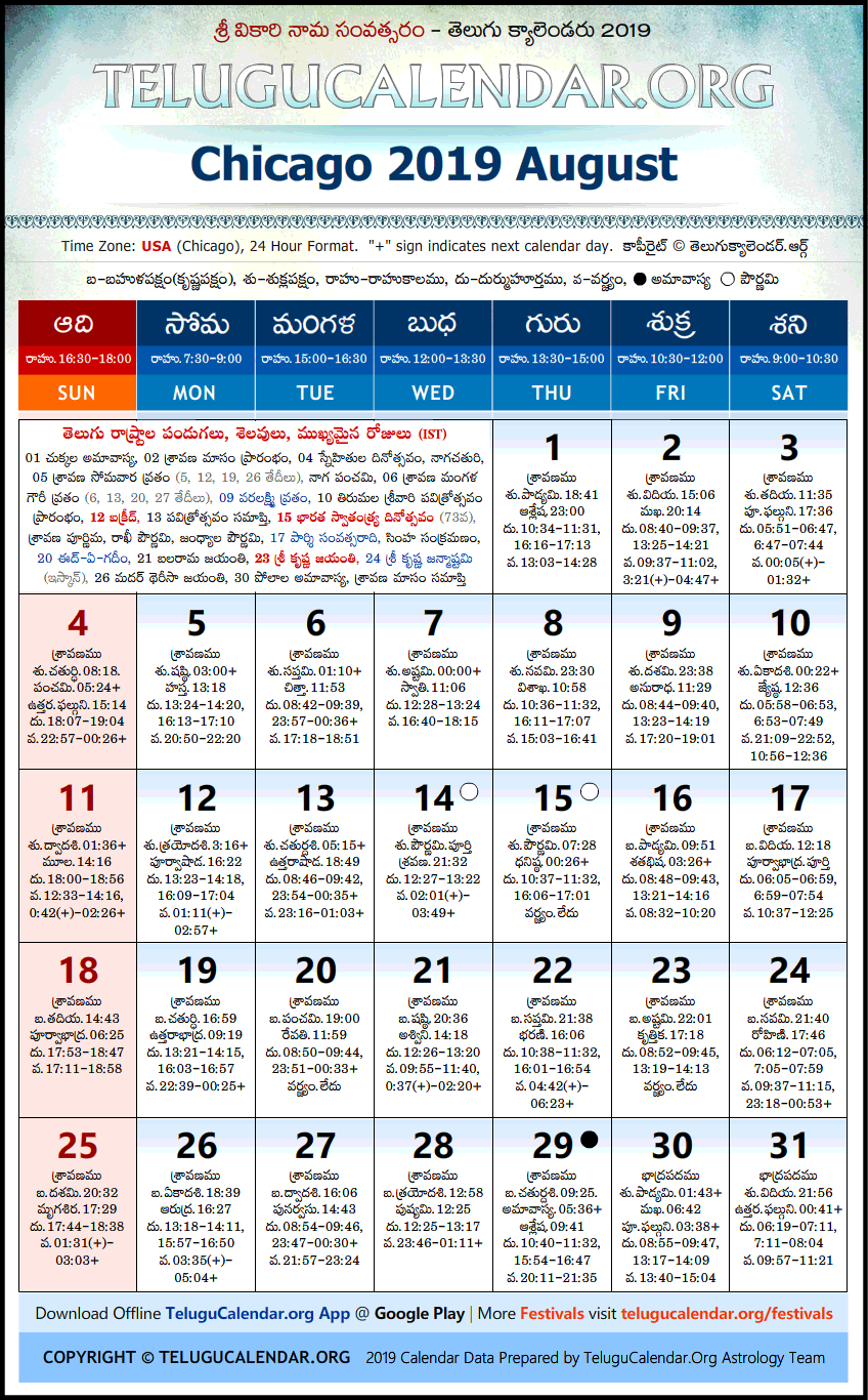 Telugu Calendar 2019 August, Chicago