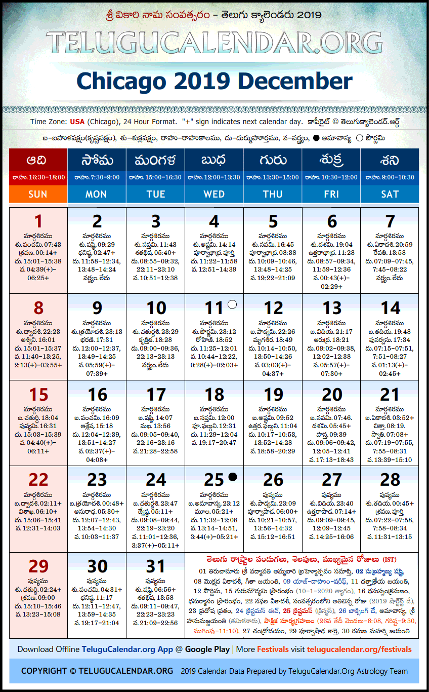 Telugu Calendar 2019 December, Chicago
