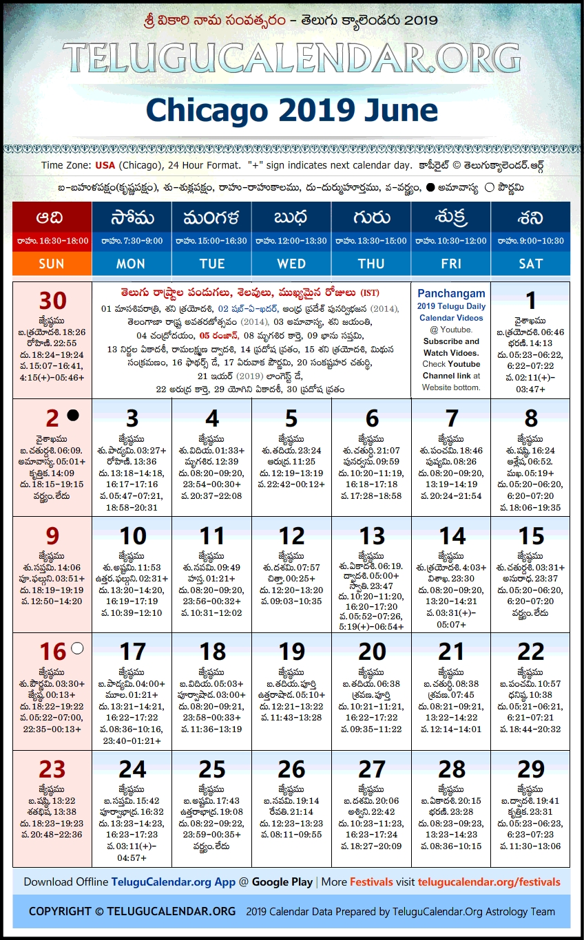 Telugu Calendar 2019 June, Chicago