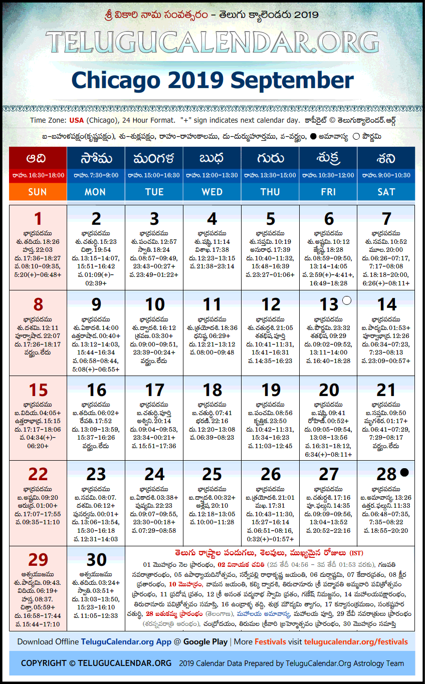 Telugu Calendar 2019 September, Chicago