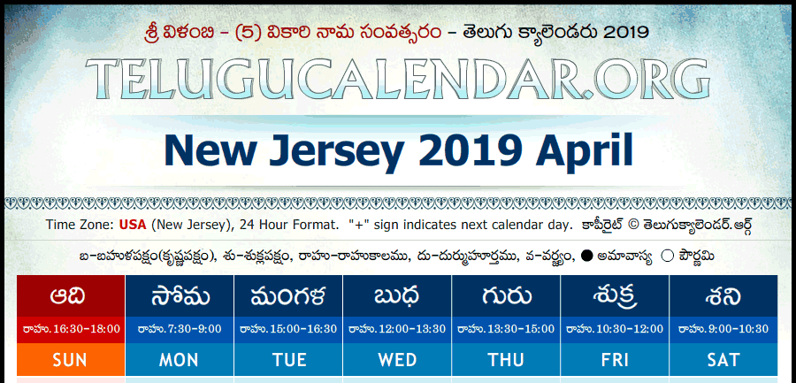 NJ, USA | New Jersey Telugu Calendars 2019 April May June