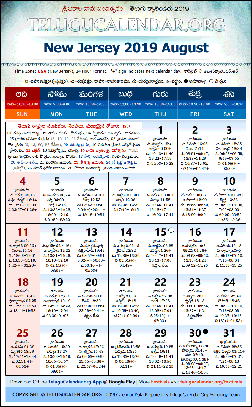 Nj Telugu Calendar 2020 New Jersey | Telugu Calendars 2019 August Festivals PDF