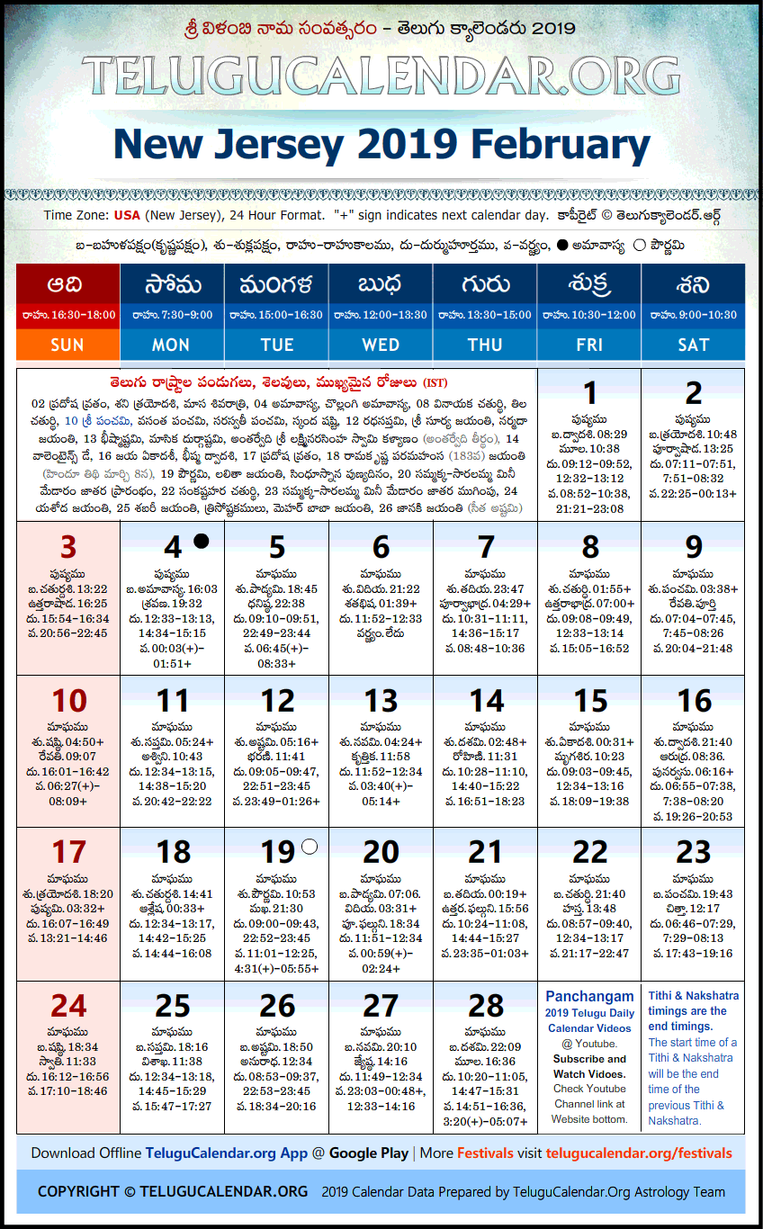Telugu Calendar 2019 February, New Jersey