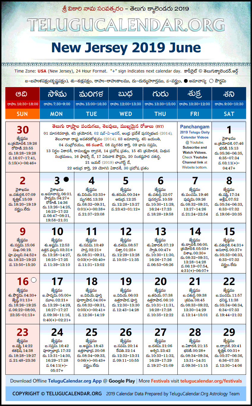 Telugu Calendar 2019 June, New Jersey