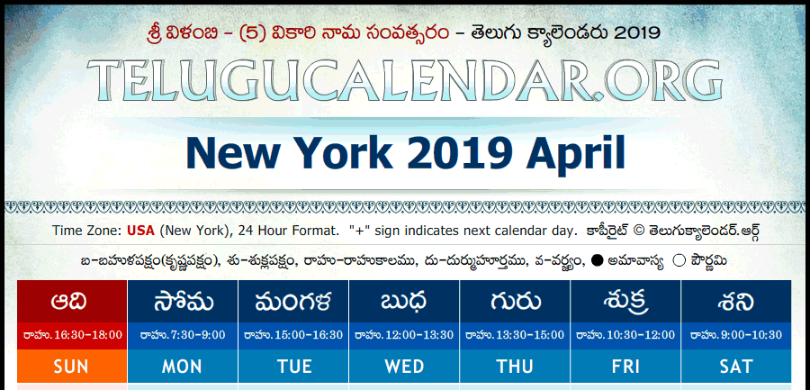 New York Telugu Calendar December 2020 New York Telugu Calendar 2019 PDF | Telugu Calendar