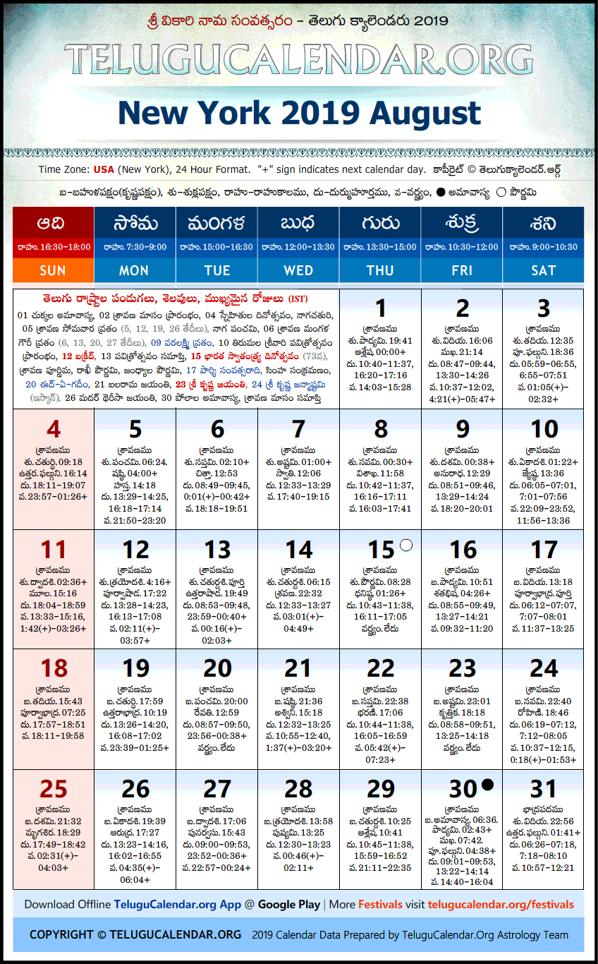 Telugu Calendar 2019 August, New York