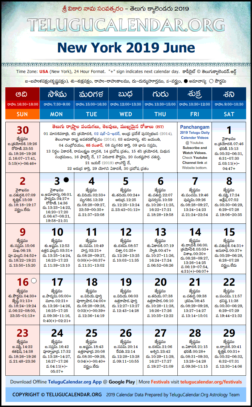 Telugu Calendar 2019 June, New York