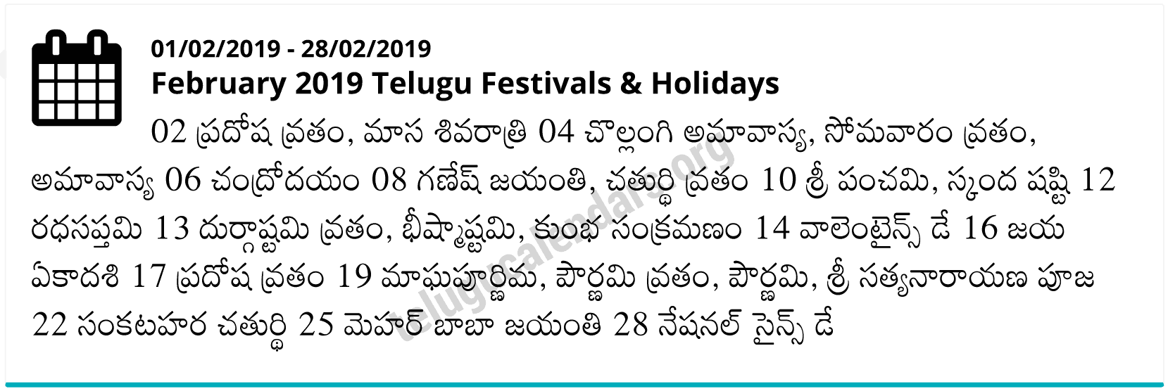Telugu Festivals 2019 February (IST)
