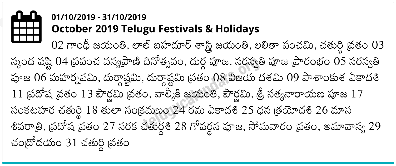 Telugu Festivals 2019 October (IST)