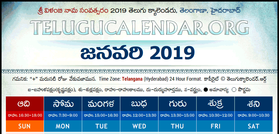 Telugu Telangana Calendar 2020 February Telangana, Hyderabad Telugu Calendars 2019 January February March
