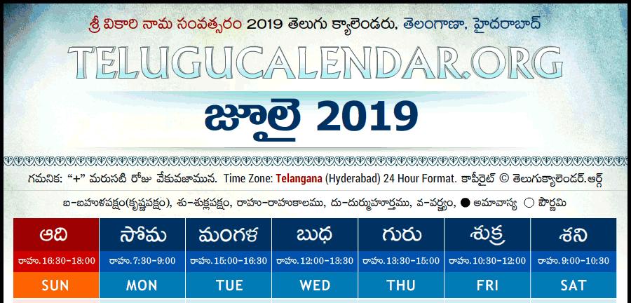 Telangana, Hyderabad Telugu Calendars 2019 July August September