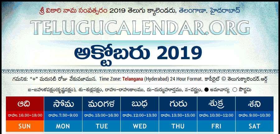 Telugu Calendar Telangana 2020 December Telangana, Hyderabad Telugu Calendars 2019 October November December