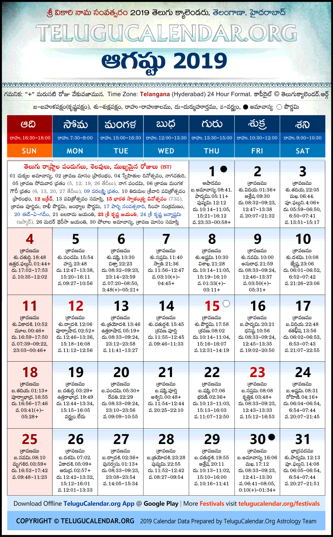 Telangana Telugu Calendar 2019 August High Resolution Download